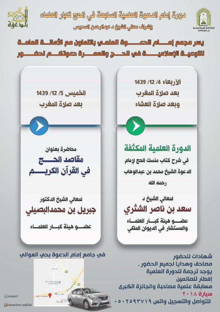 شرح منسك الحج للإمام محمد بن عبد الوهاب