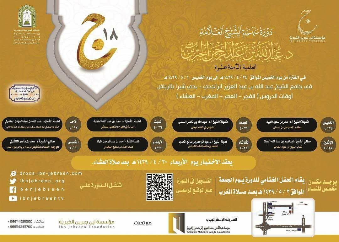 دورة سماحة الشيخ د.عبد الله بن عبد الرحمن الجبرين (العليمة الثامنة عشر)