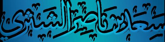 معالى الشيخ سعد بن ناصر الشاثرى